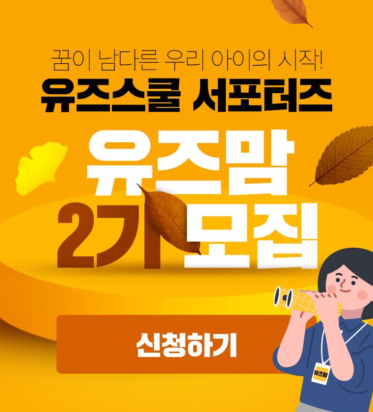 유즈스쿨 서포터즈 유즈맘 2기 모집
